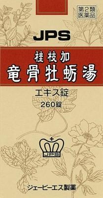 JPS桂枝加竜骨牡蛎湯エキス錠Nの写真