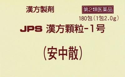 JPS漢方顆粒-1号の写真