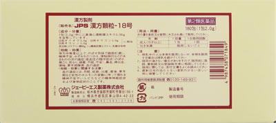 JPS漢方顆粒-18号の写真