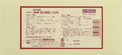 JPS漢方顆粒-33号の写真