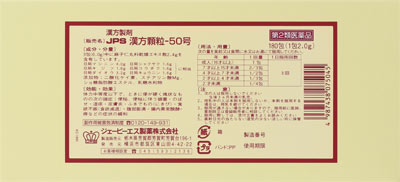JPS漢方顆粒-50号の写真