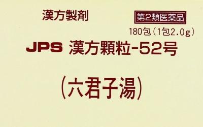 JPS漢方顆粒-52号の写真