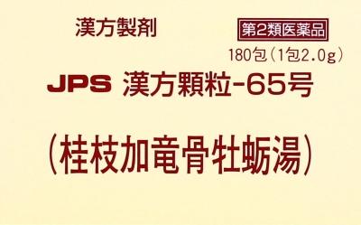 JPS漢方顆粒-65号の写真