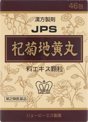 JPS漢方顆粒-75号の写真