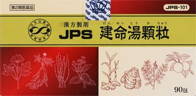 JPS建命湯顆粒の写真