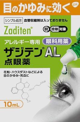 ザジテンAL点眼薬の写真