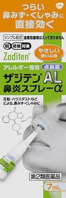 ザジテンAL鼻炎スプレーαの写真