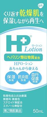 HPローションの写真