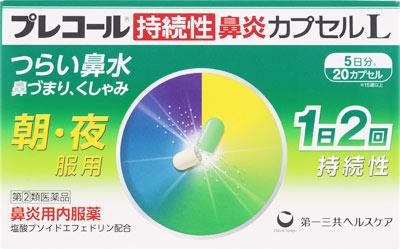 プレコール持続性鼻炎カプセルLの写真