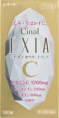 シナールLホワイトエクシアの写真