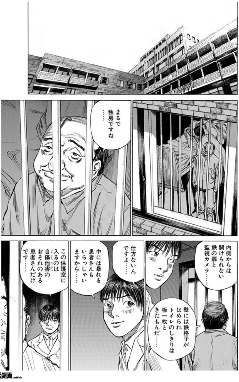 図2 9巻39ページ