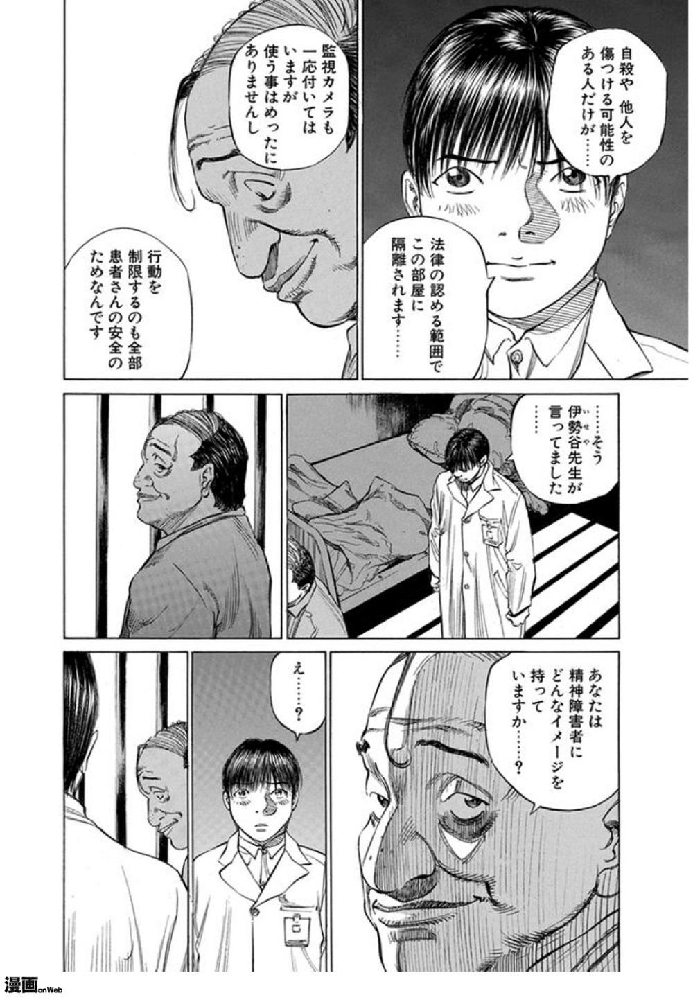 図3 9巻40ページ