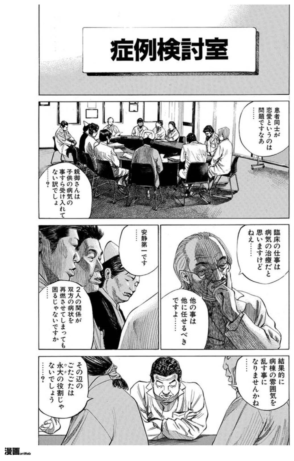 図1-1 10巻47ページ