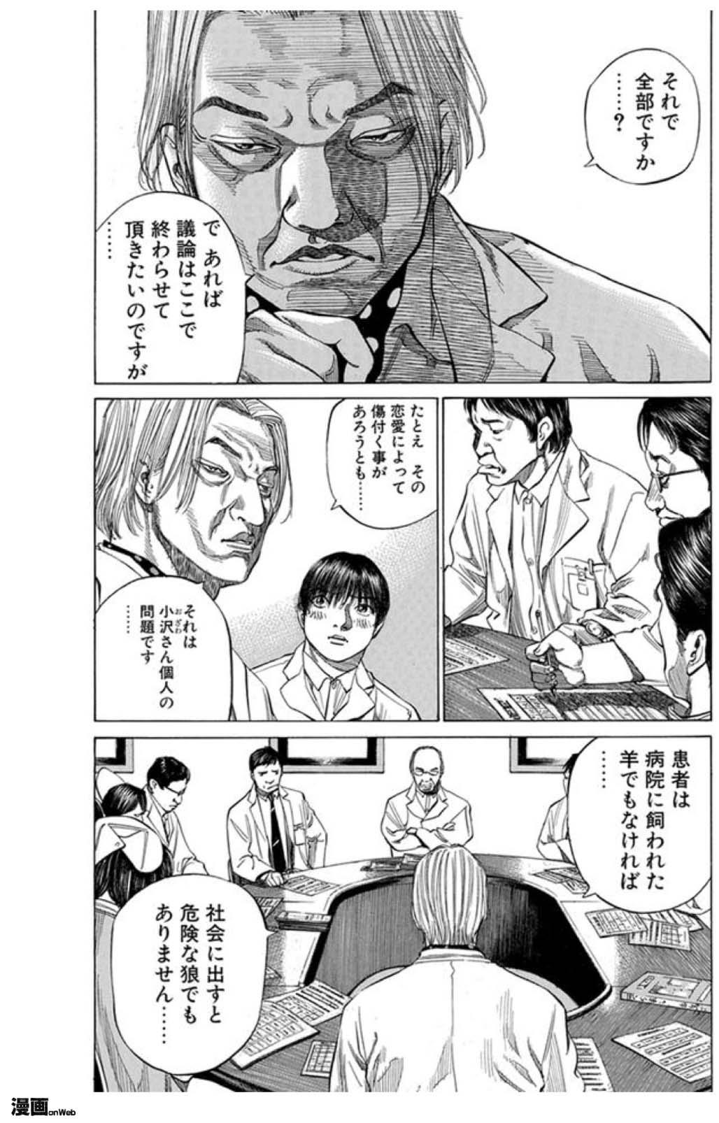 図1-2 10巻49ページ