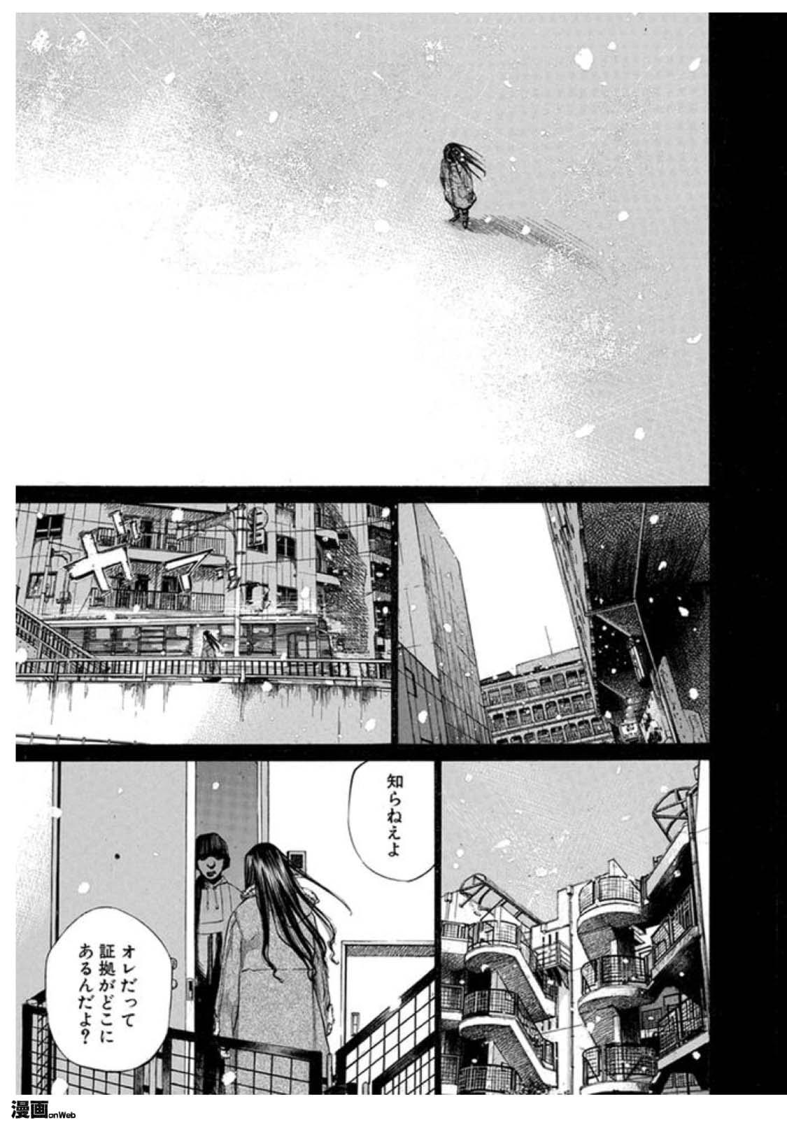 図2-2 10巻97ページ