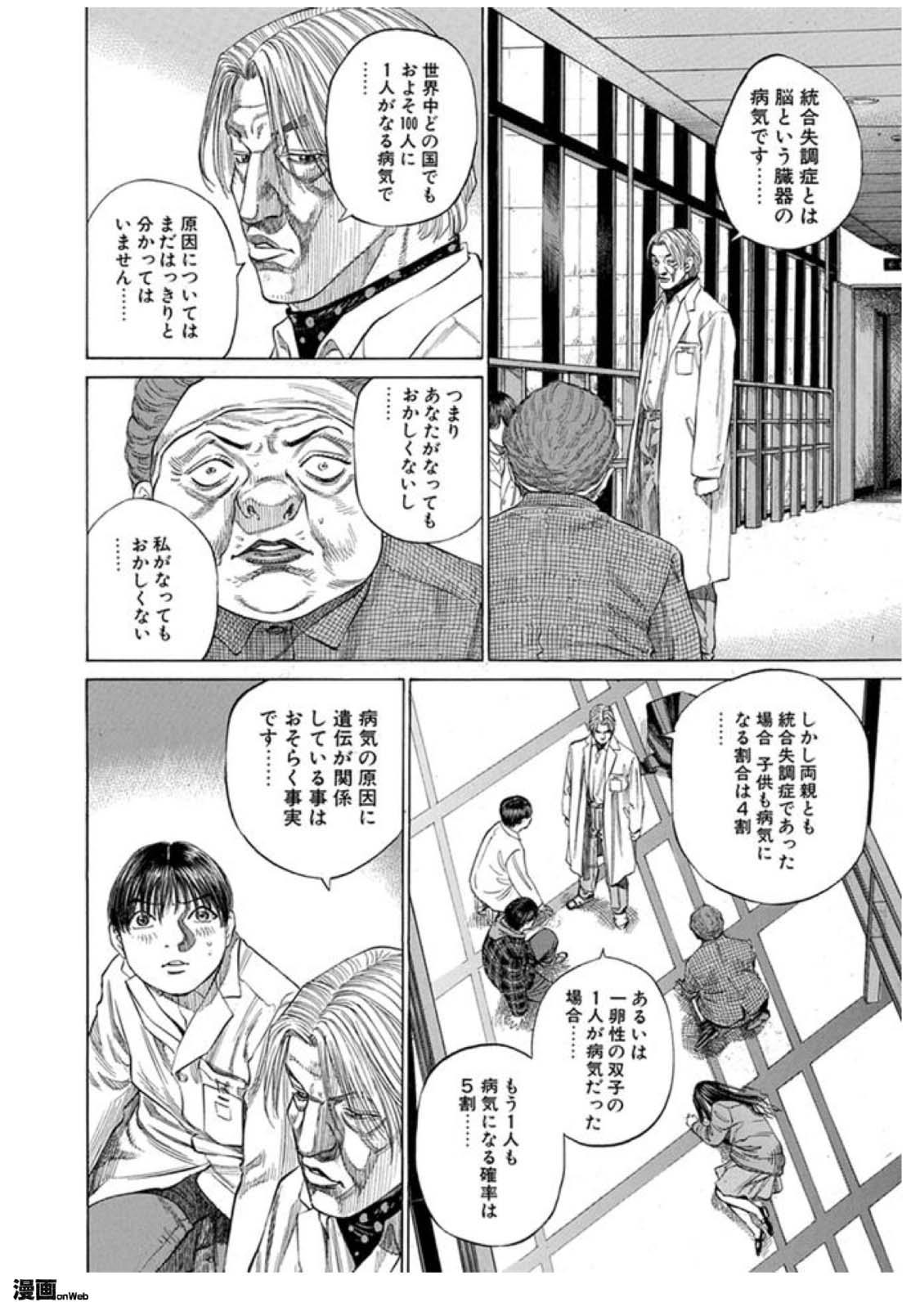 図3 12巻31ページ