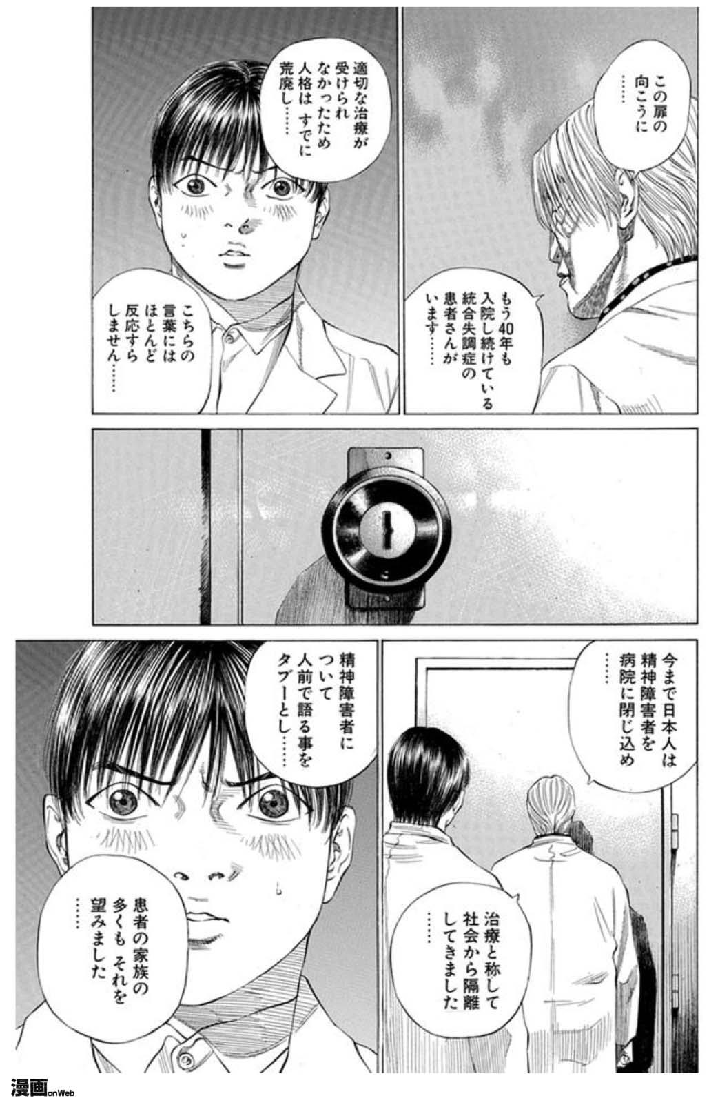 図6-1 11巻163ページ