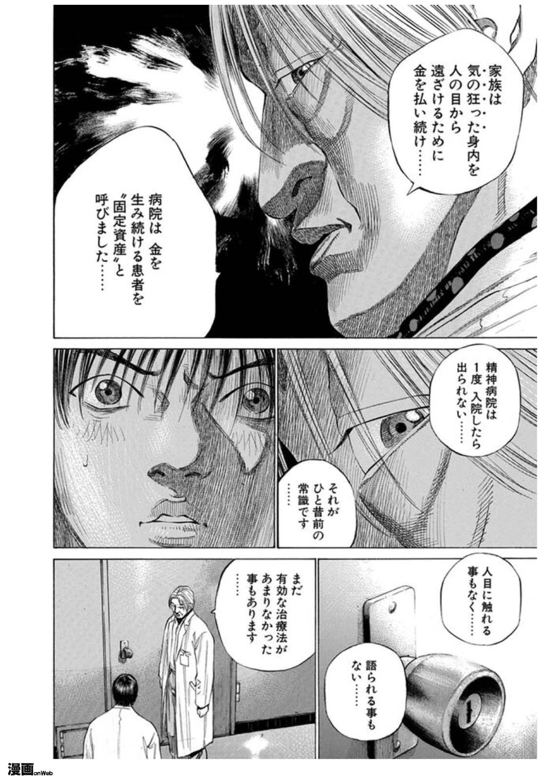 図6-2 11巻164ページ