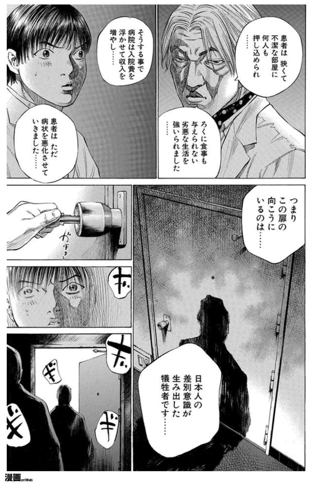 図6-3 11巻165ページ