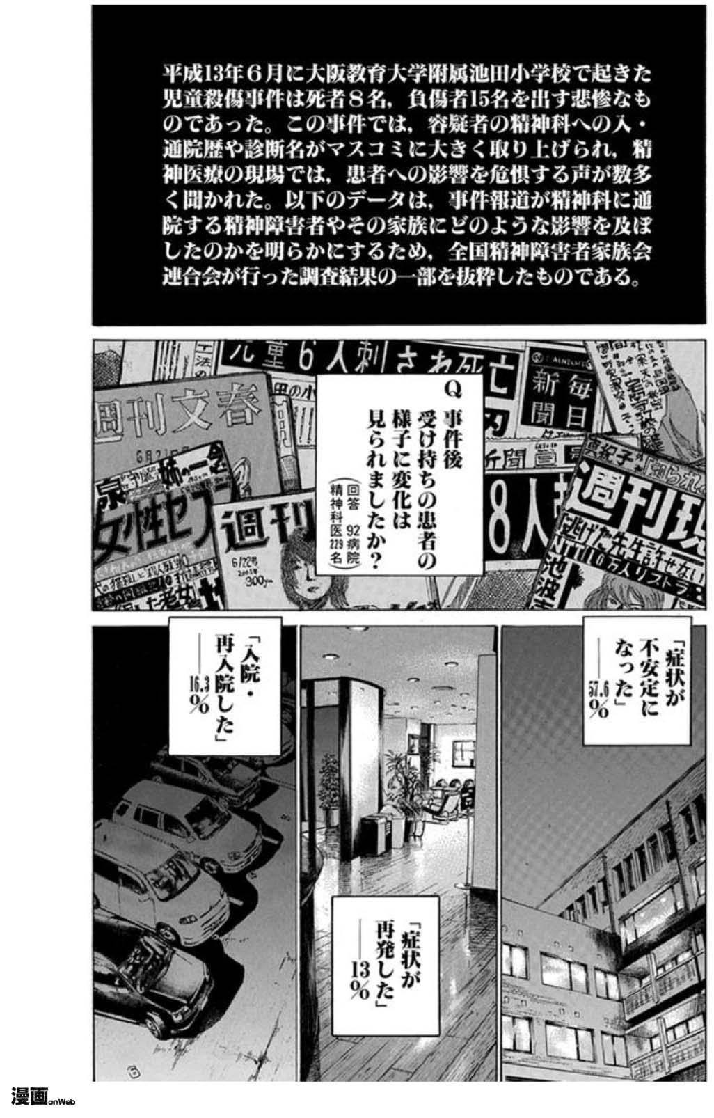 図7-1 12巻113ページ