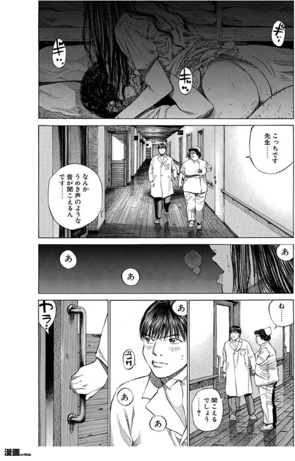 図2 11巻113ページ