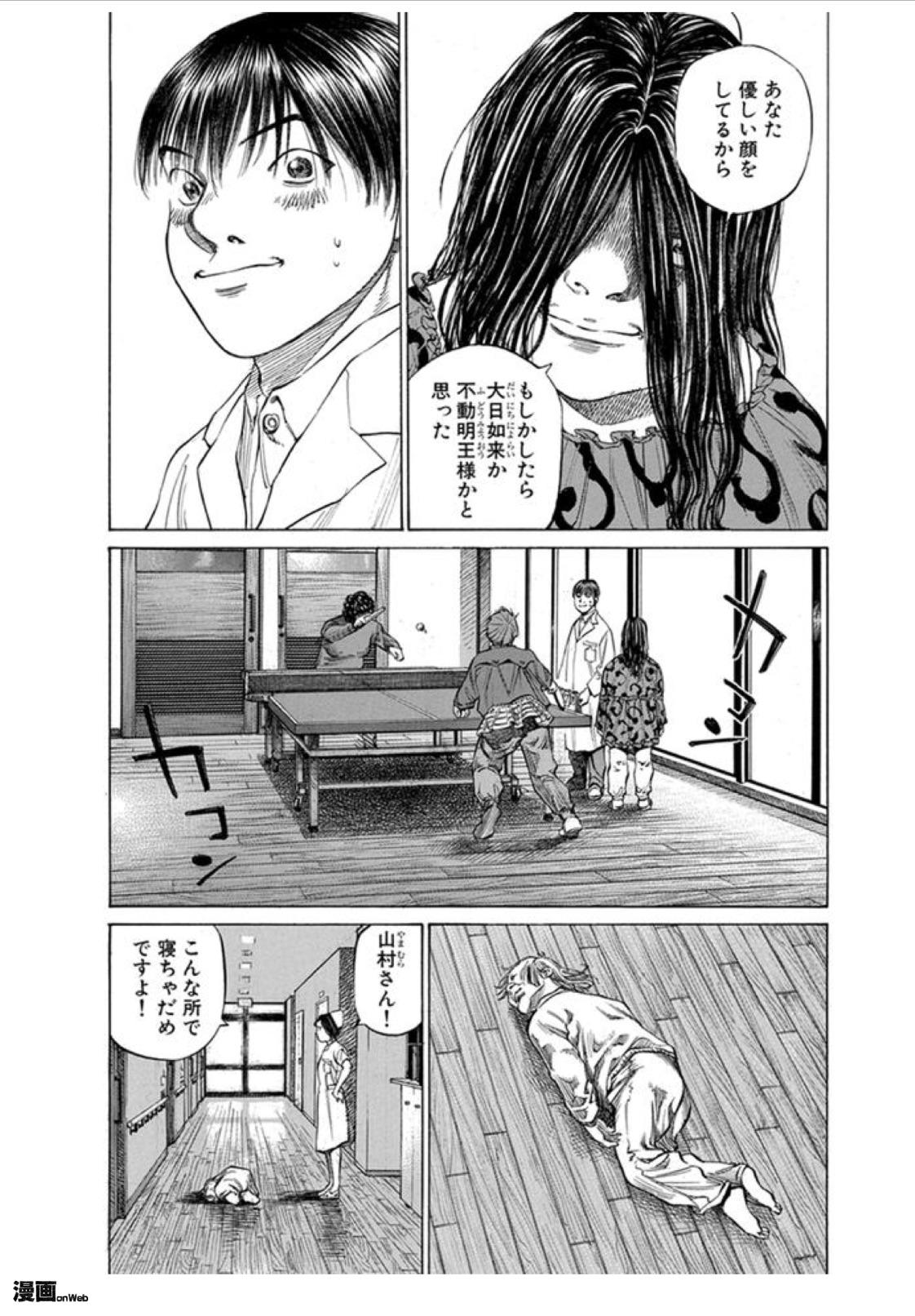 図4『ブラックジャックによろしく』9巻33ページ