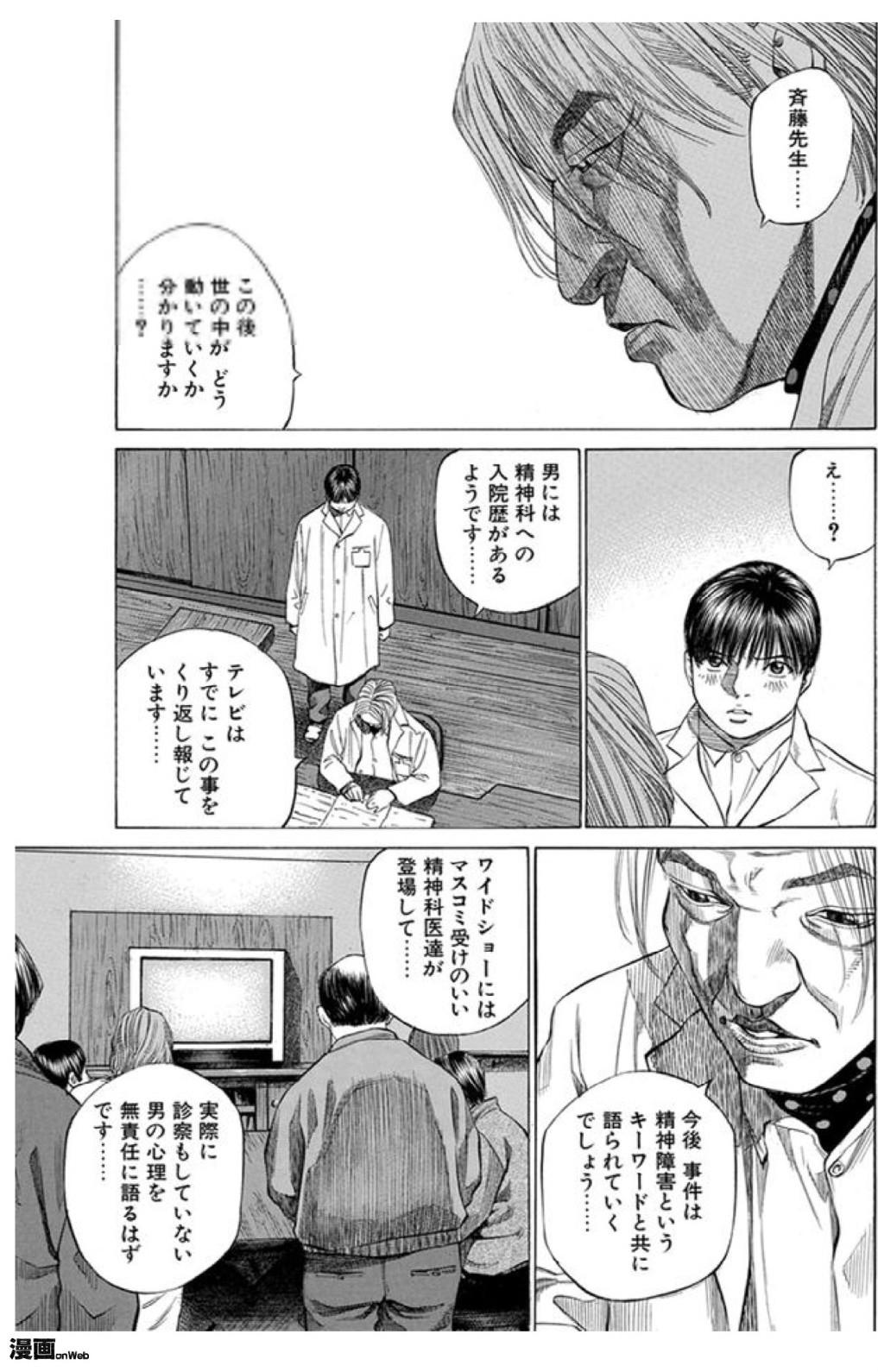 図4 10巻187ページ
