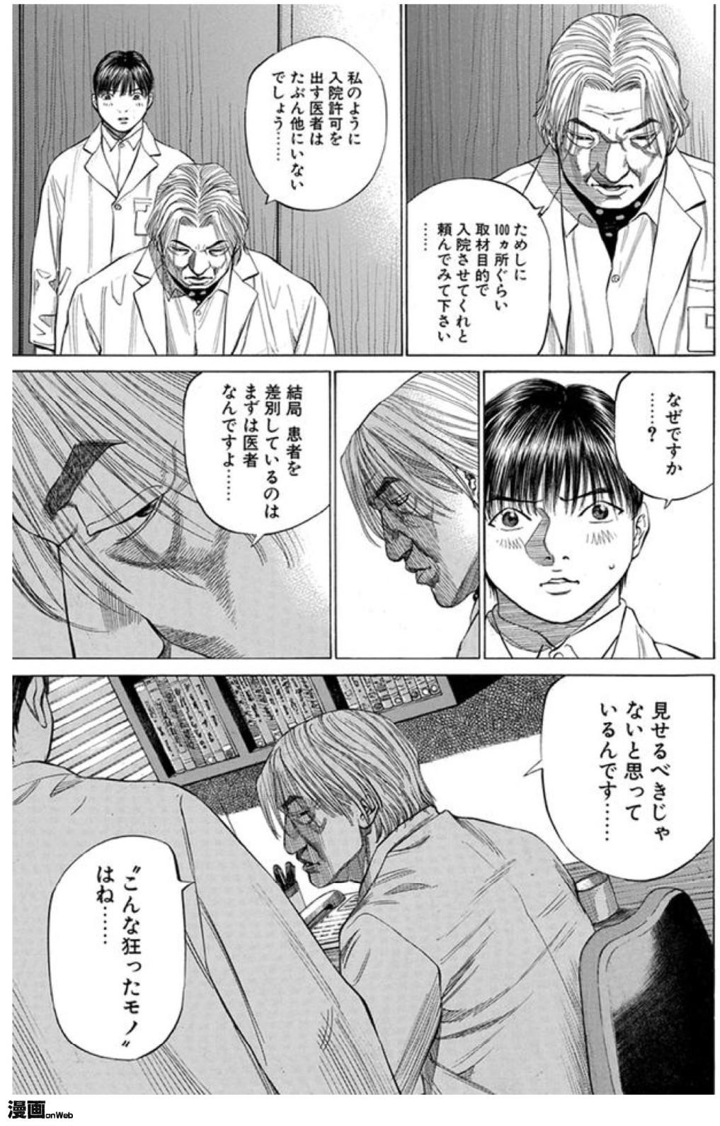 図6 10巻191ページ