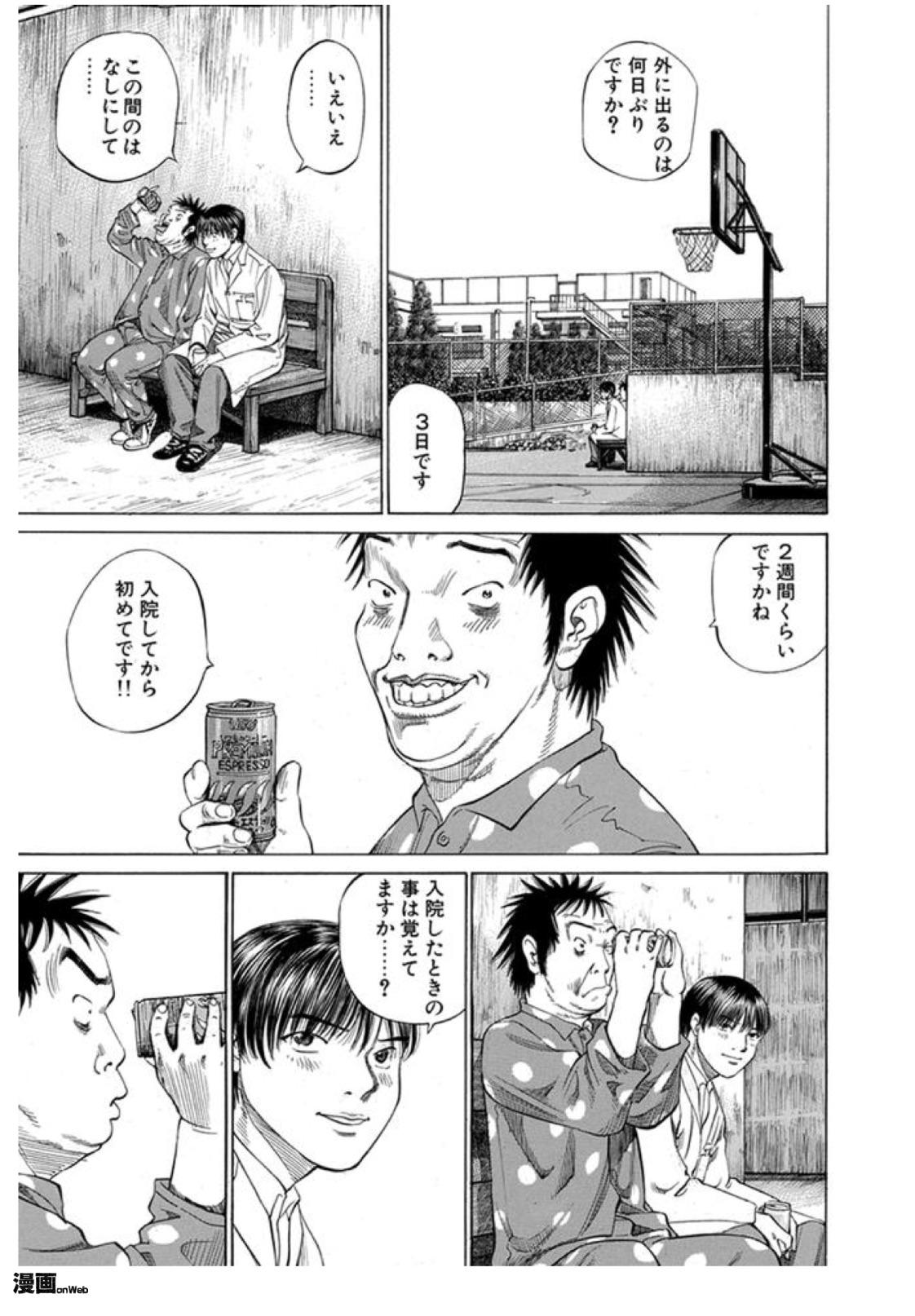 図7『ブラックジャックによろしく』9巻121ページ