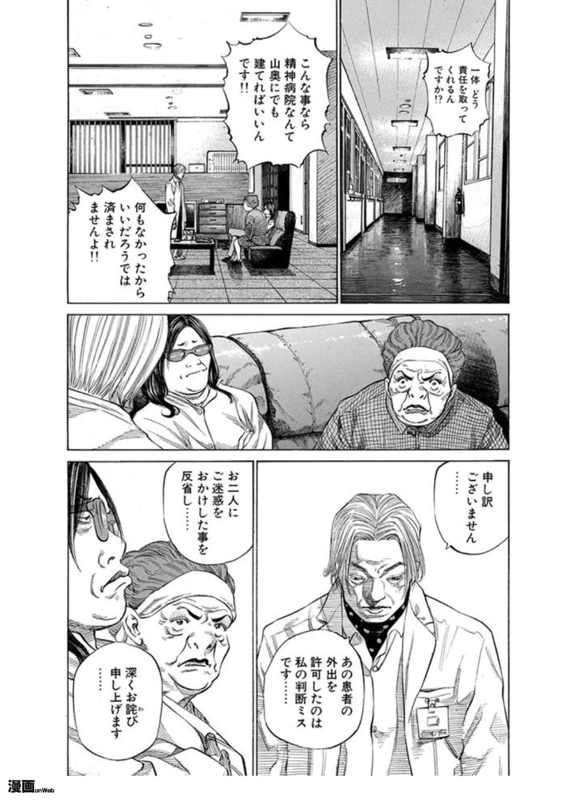 図8『ブラックジャックによろしく』9巻137ページ