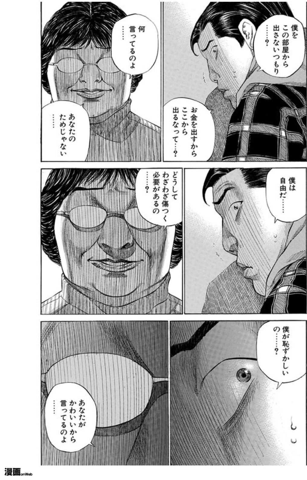 図8 12巻75ページ