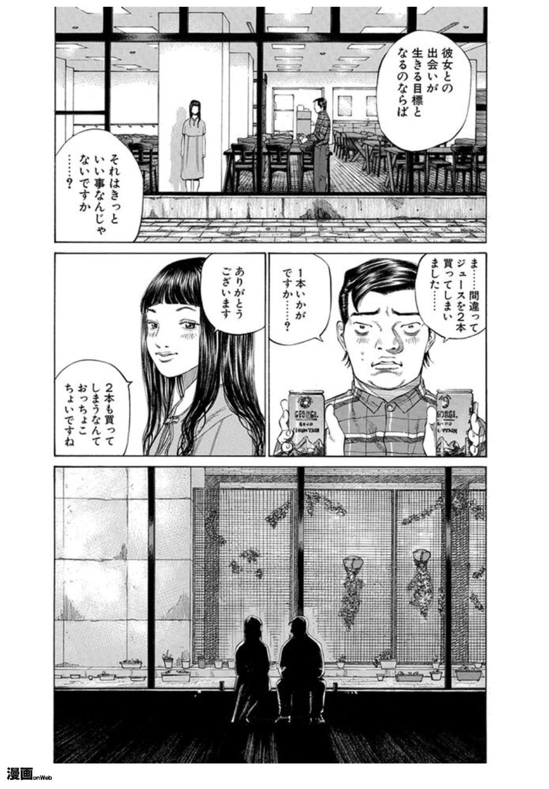 図9『ブラックジャックによろしく』10巻22ページ