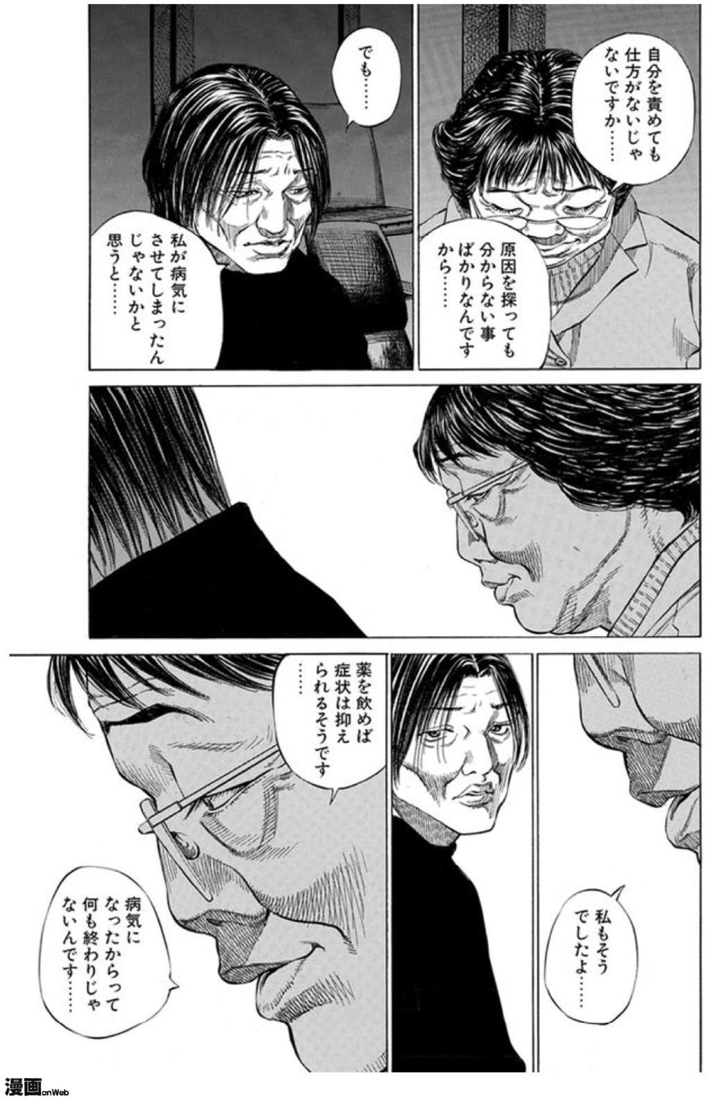 図9 13巻101ページ