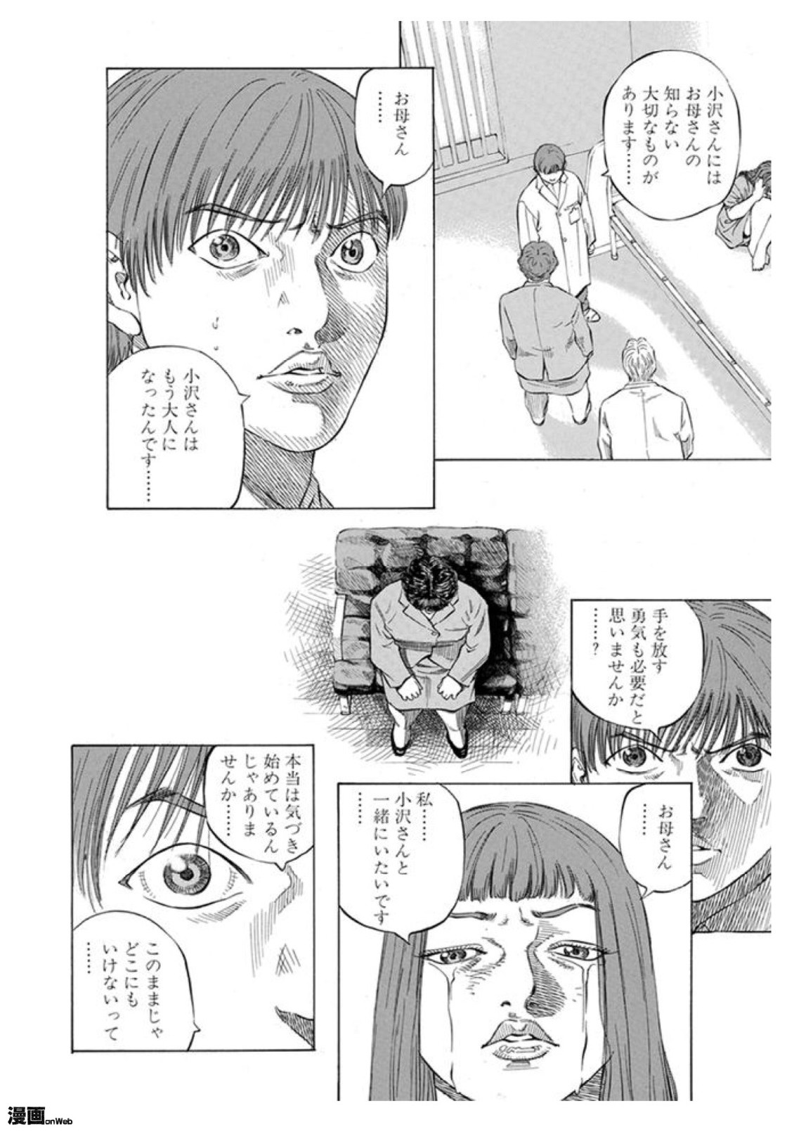 図10 13巻102ページ