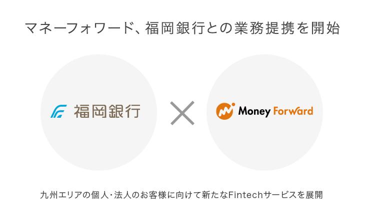 マネーフォワード、福岡銀行との業務提携契約を締結 ~両社の協業により、九州エリアの個人・法人のお客様に向けて新たなFintechサービスを展開~