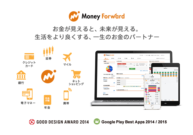 2016_moneyforward