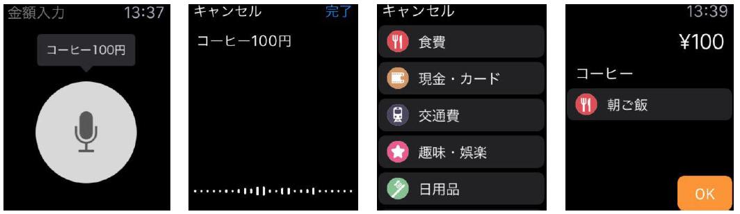 AppleWatch-音声入力