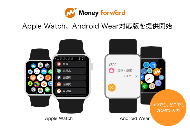 20151102-Apple-watch-Android-Wear