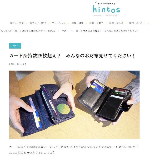 a94e69c35bc9 「hintons」にて、自動家計簿・資産管理サービス『マネーフォワード』を紹介いただきました。