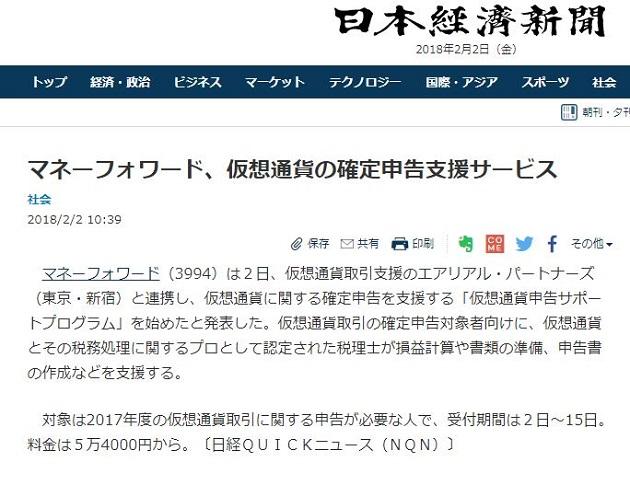 日経QUICKニュース」にて、『仮...