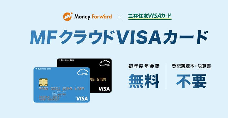 マネーフォワードと三井住友カードが提携し、中小企業や個人事業主に特 ...
