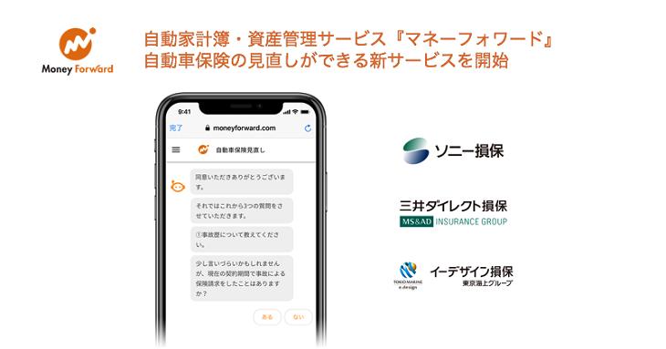 三井 ダイレクト 損害 保険 株式 会社