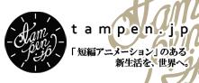tampen.jp
