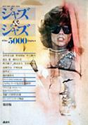 佐藤勝也jazz5000
