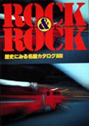 佐藤勝也rock