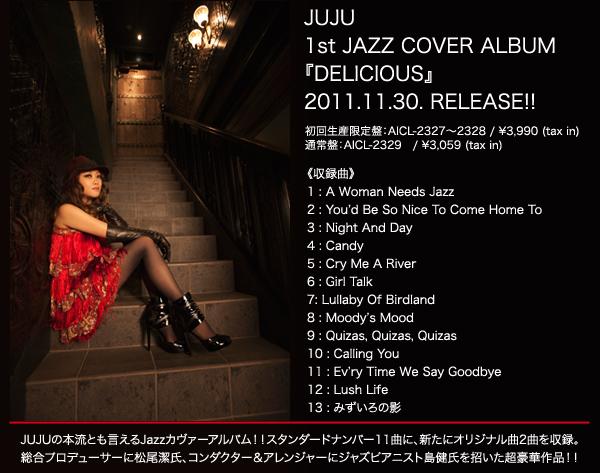 JUJU 1st JAZZ COVER ALBUM『DELICIOUS』