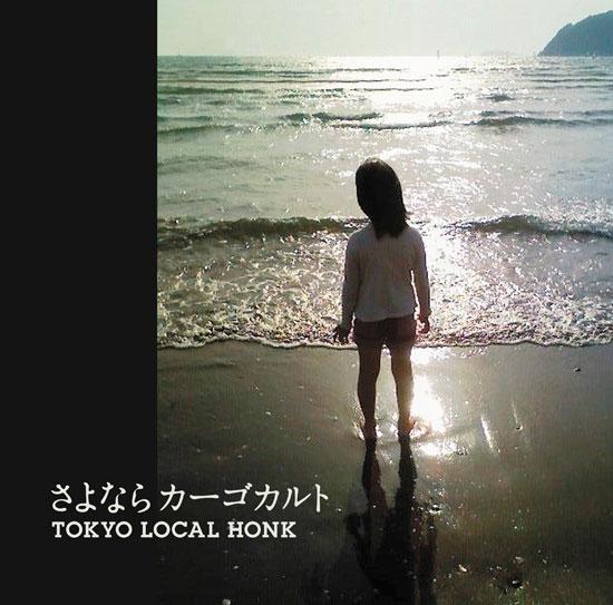 東京ローカル・ホンク『さよならカーゴカルト』