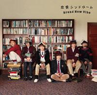 Brand New Vibe(ブランニューバイブ)「恋愛シンドローム」初回盤