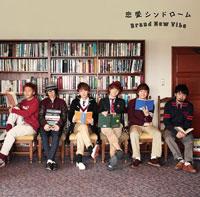 Brand New Vibe(ブランニューバイブ)「恋愛シンドローム」通常盤