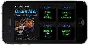 iPhoneアプリ『Drum Me!』